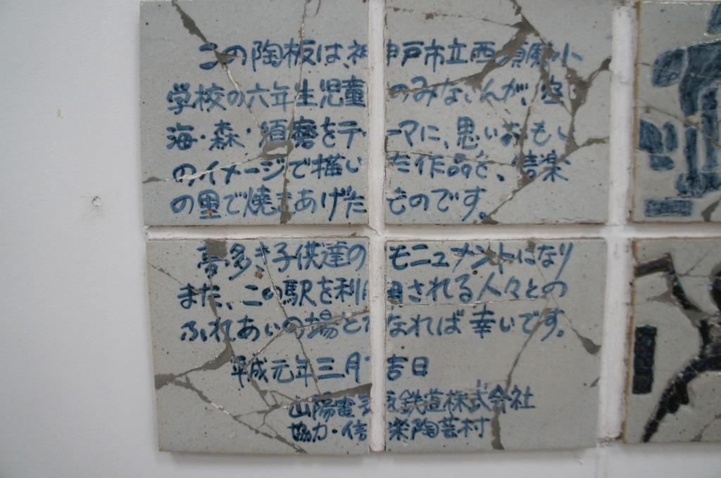 山陽須磨駅10