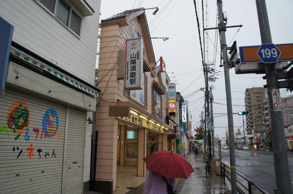 山陽須磨駅19