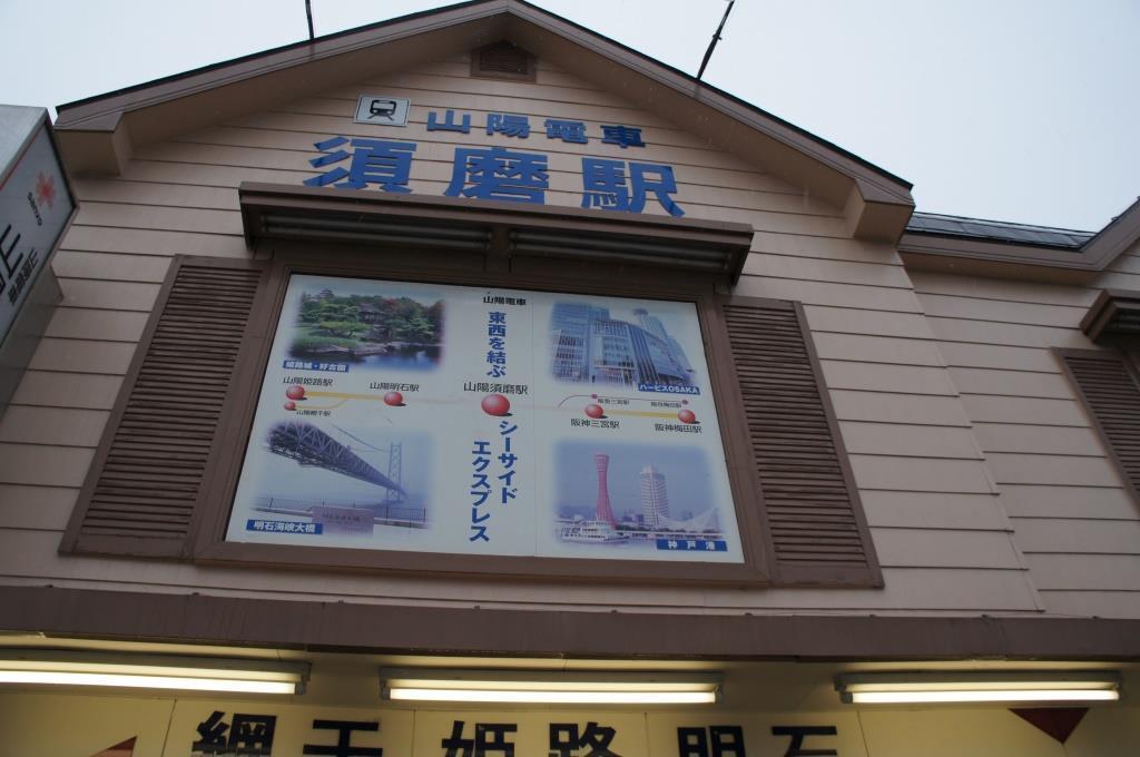 山陽須磨駅20