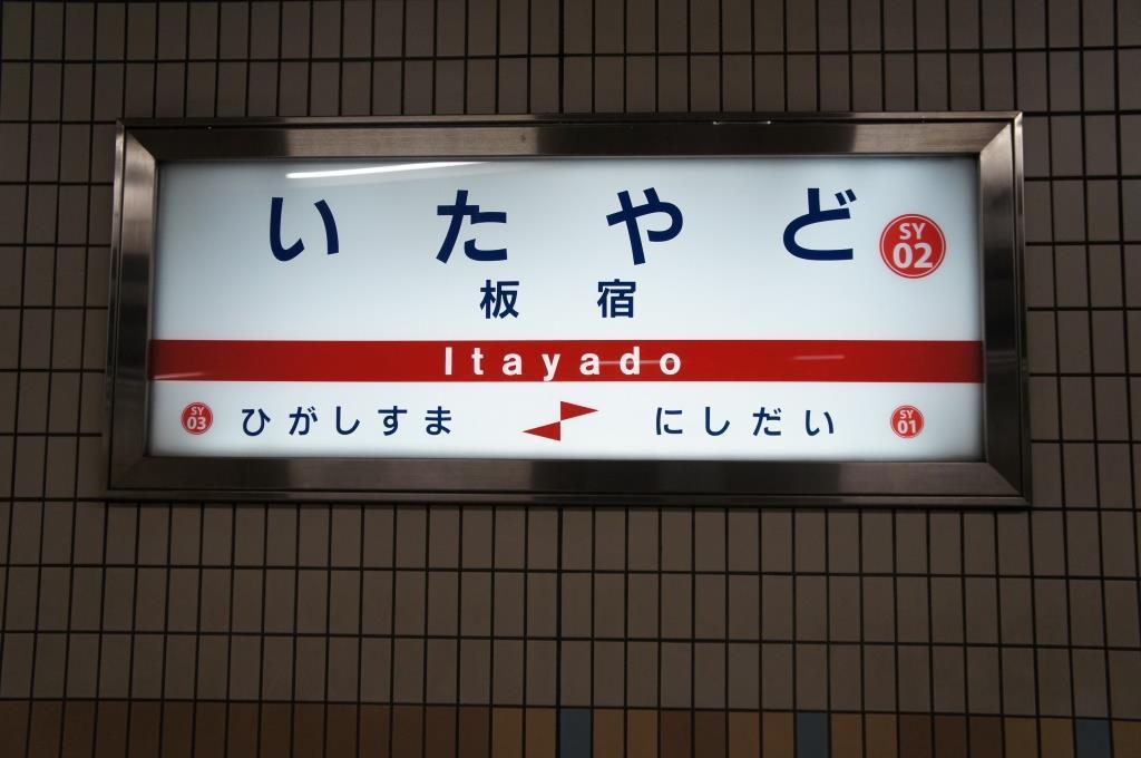 山陽板宿駅01