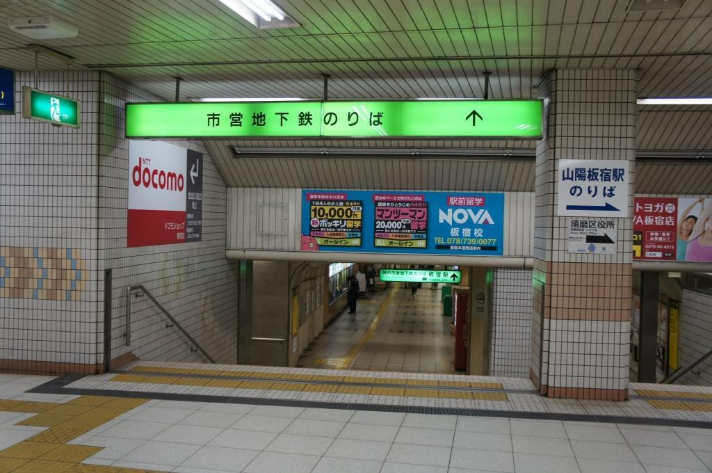 山陽板宿駅09