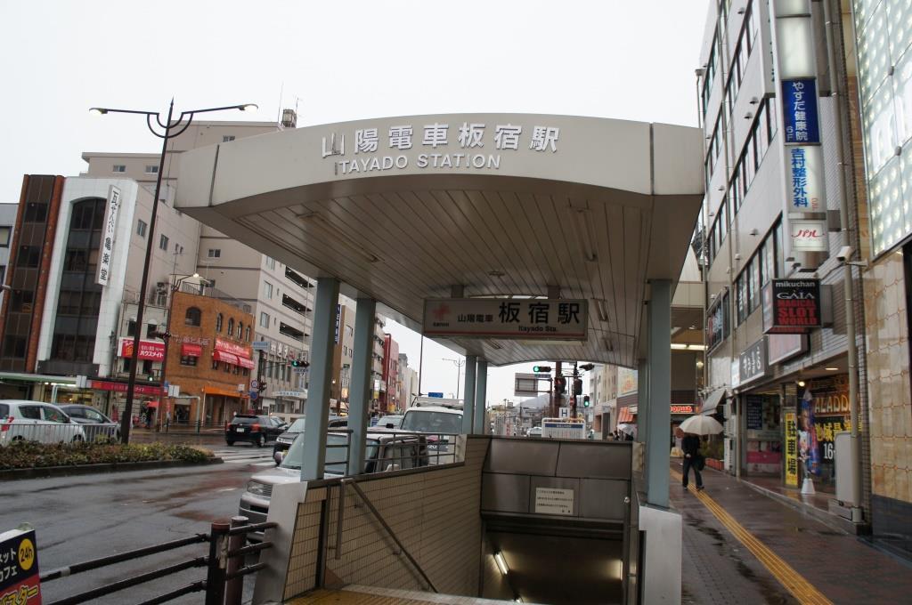 山陽板宿駅10