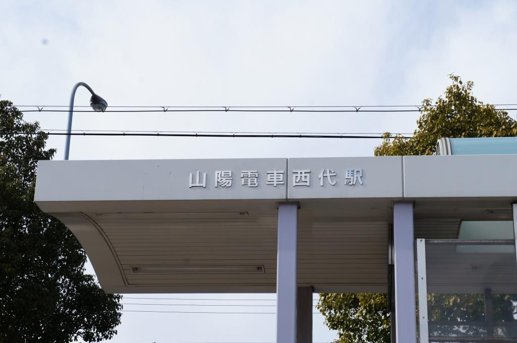 西代駅06