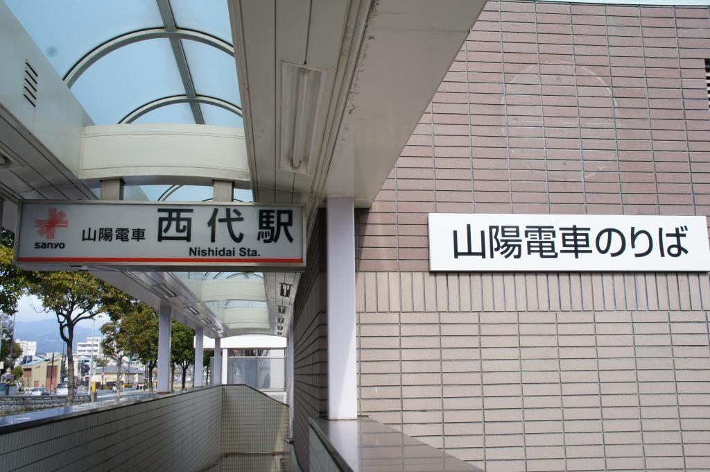 西代駅07