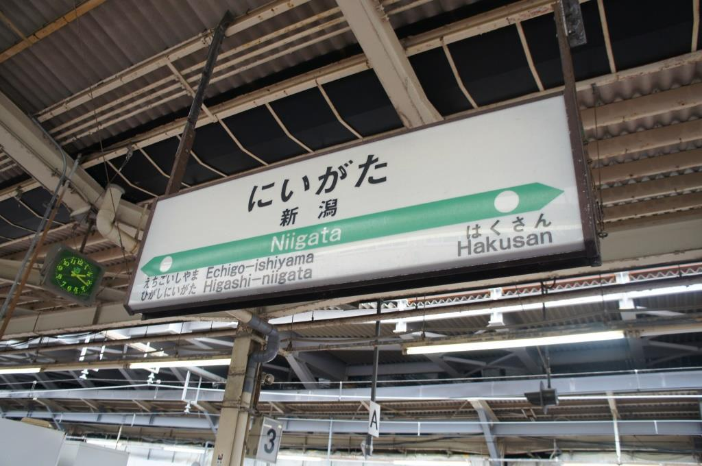 新潟駅08
