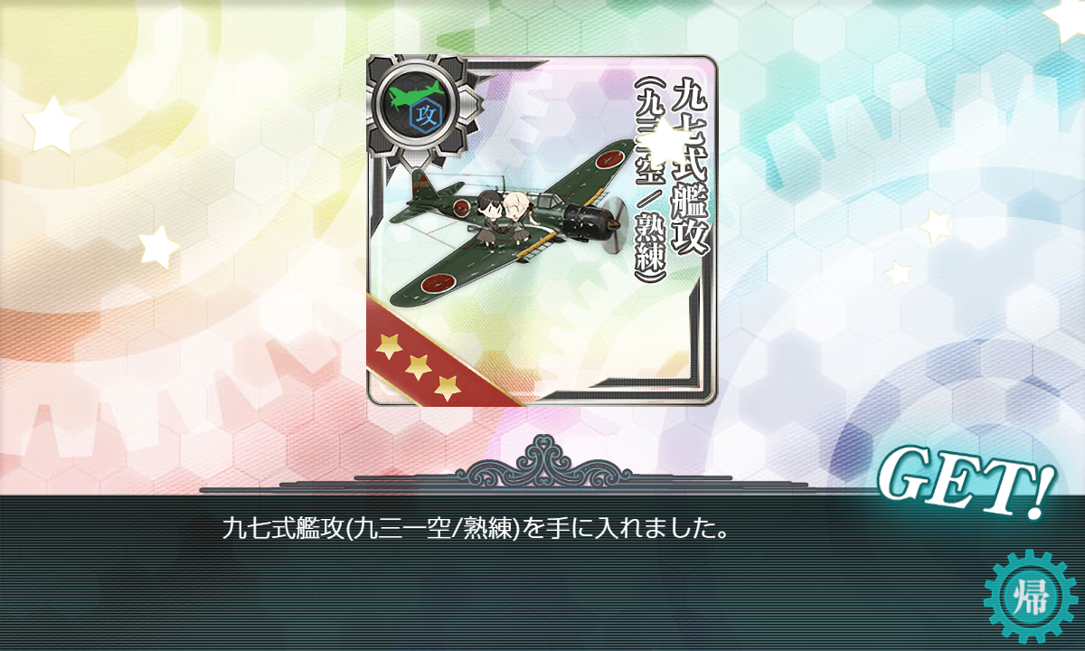 KanColle-180911-21120371.png