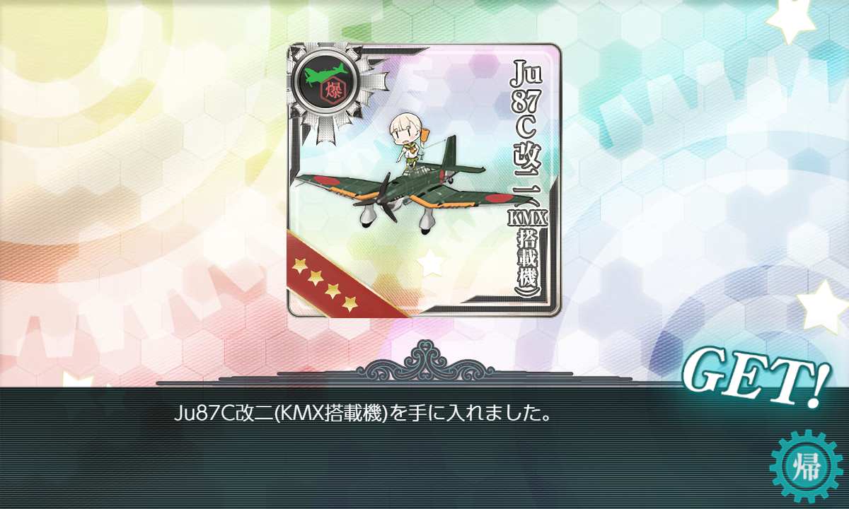 KanColle-180911-21121401.png
