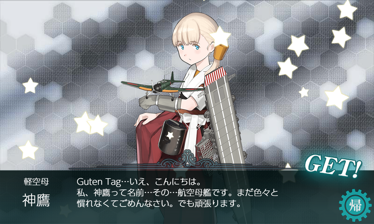 KanColle-180911-21124017.png