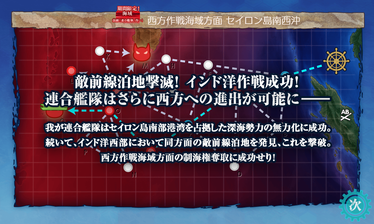 KanColle-180911-21134657.png