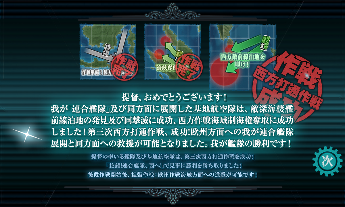 KanColle-180911-21140007.png