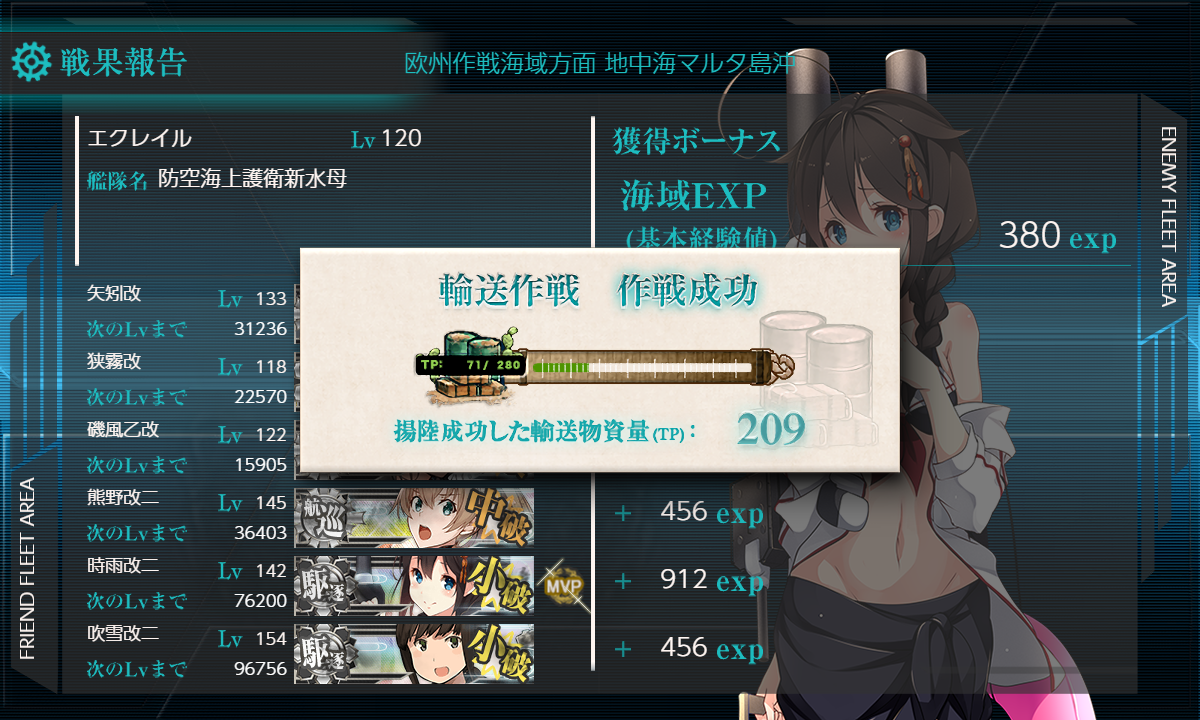 KanColle-180914-11273636.png