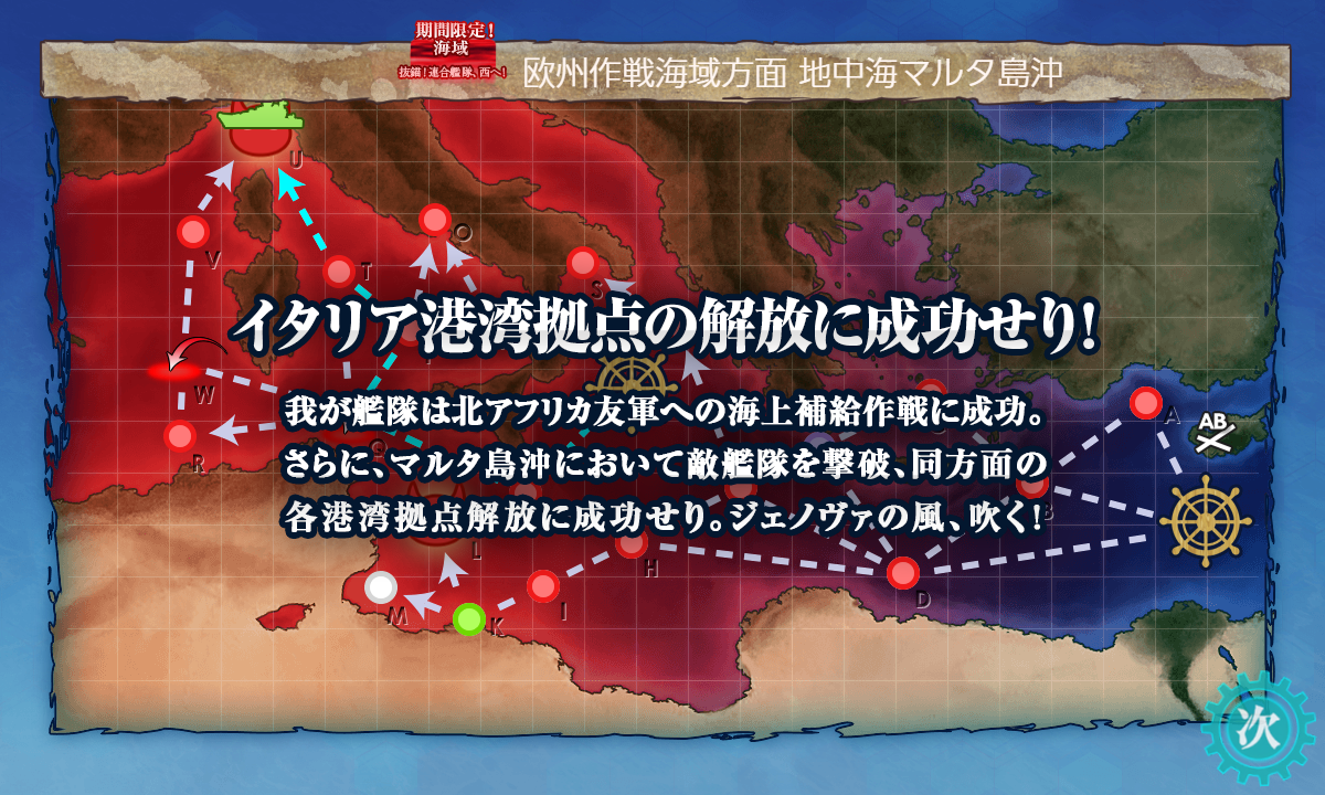 KanColle-180914-19241102.png