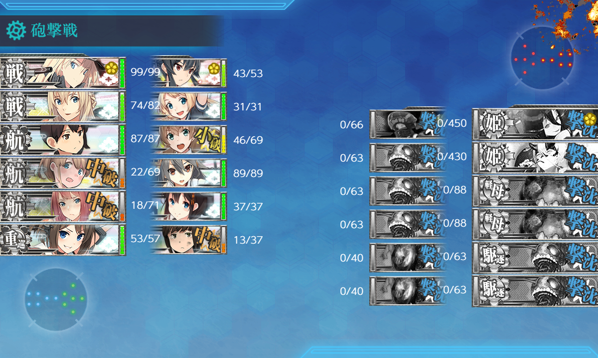 KanColle-180914-21005482.png