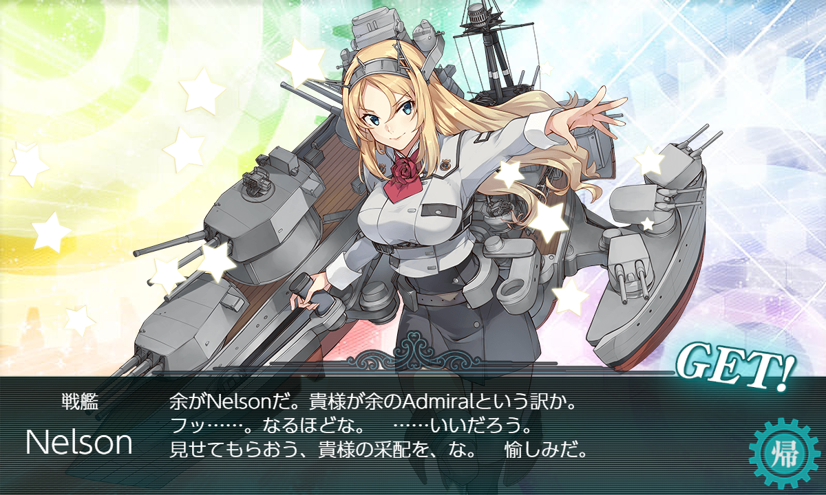 KanColle-180917-12170326.png