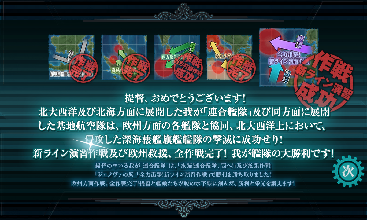 KanColle-180917-12173171.png