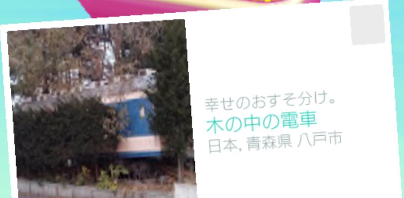 木の中の電車