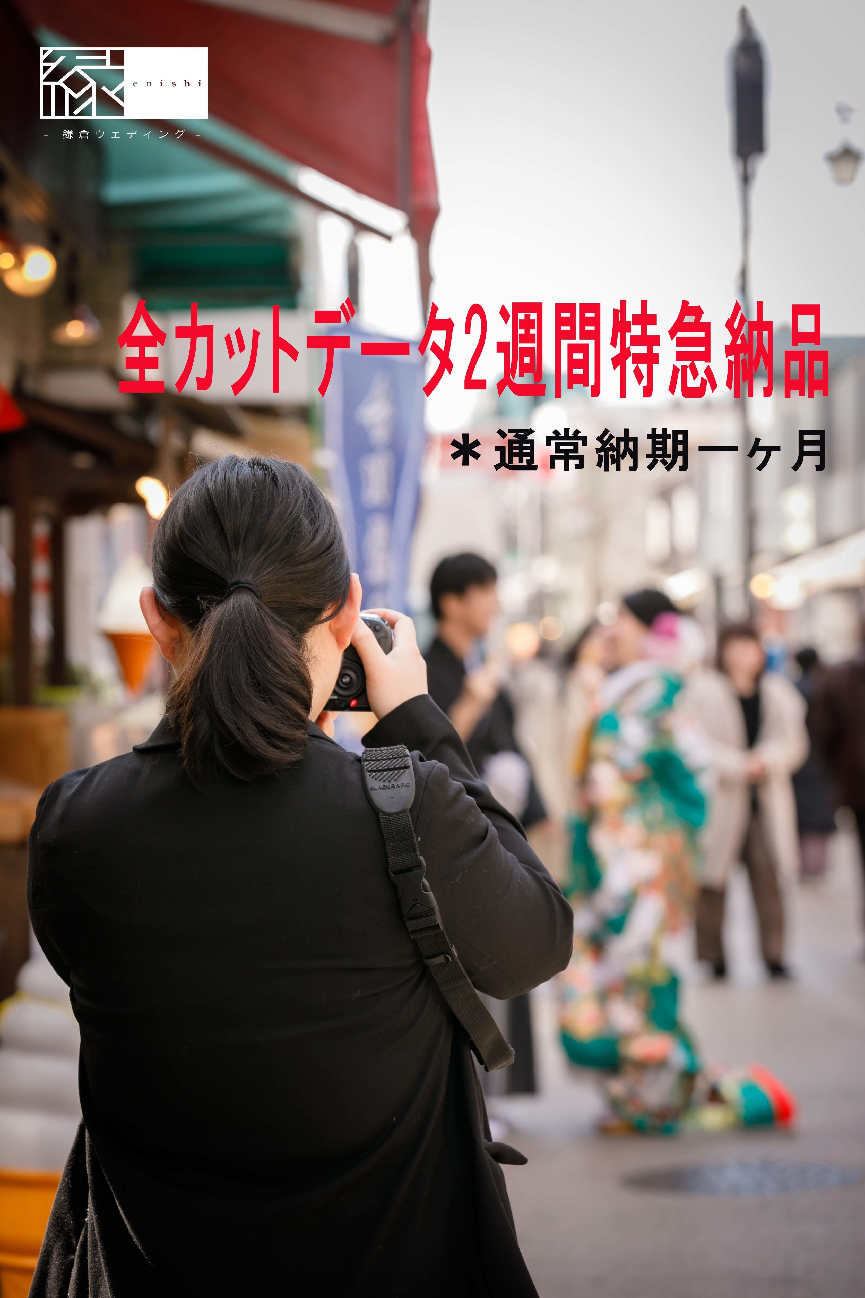 挙式準備応援キャンペーン②