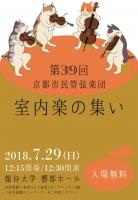 KCP39回団内チラシ
