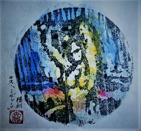 00 dob ジョルジュ・ルオー 「ミゼレーレ」 雲鶴山房主  (3)