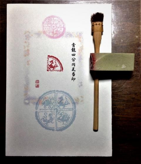 四神四文円瓦当印(青龍)[1] (2)