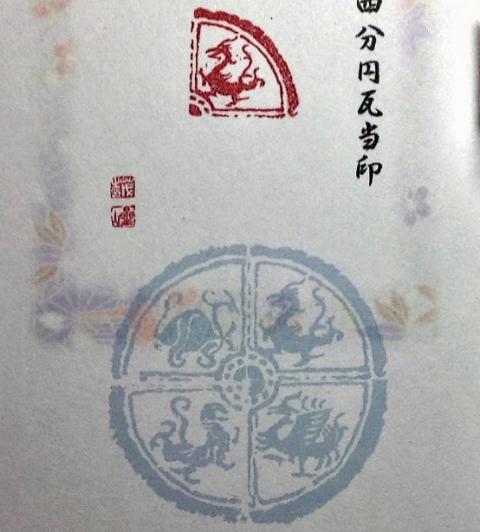 四神四文円瓦当印(青龍)[1] (2)a