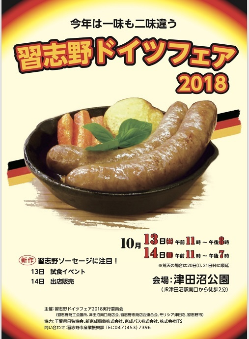 チラシ ドイツフェア2018 45