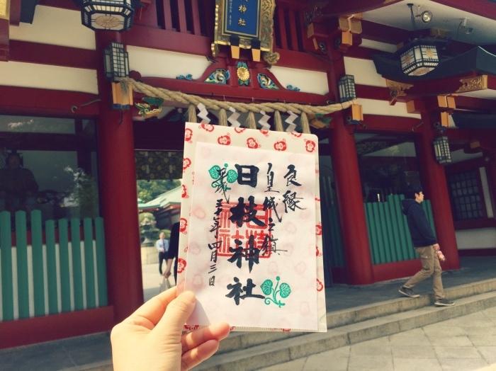 日枝神社とえびすみつこ