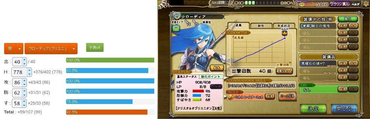 天帝クローディア(剣・槍 クリユニ)リターン1