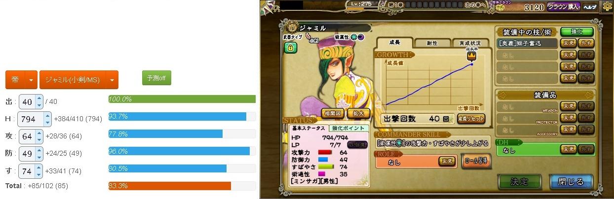 帝ジャミル(小剣 MS)リターン2