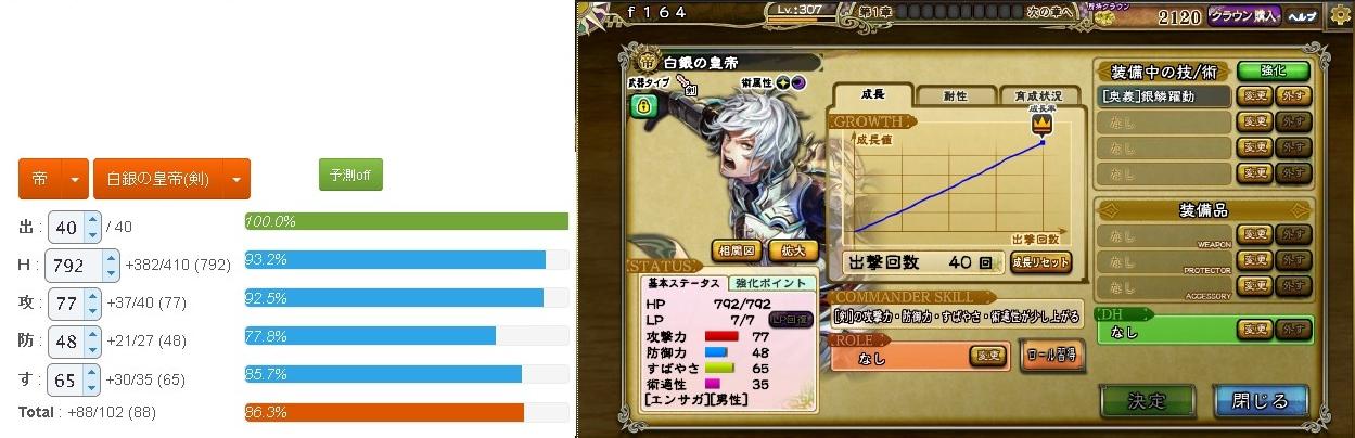 帝白銀の皇帝(剣)