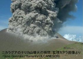 ニカラグアのテリカ山噴火