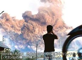 フィリピンのマヨン山噴火