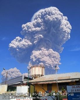 インドネシアのシナブン山噴火