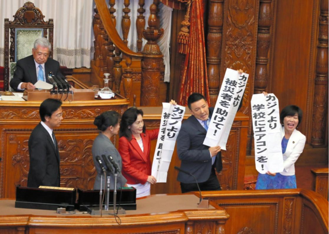 参院本会議でカジノ法案に反対する自由党の3議員