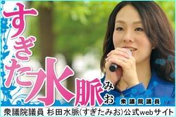 杉田水脈公式webサイト