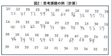 思考課題の例_計算