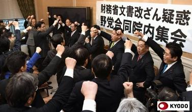財務省文書書き換え疑惑に関する野党合同集会