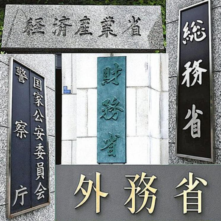学生に人気が高い5大省庁