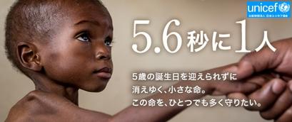 日本ユニセフ協会WEBサイトの子ども