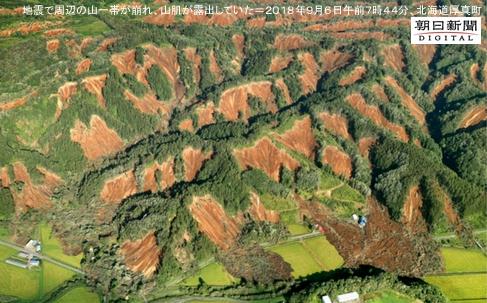 北海道地震により厚真町で起きた多数の土砂崩れ