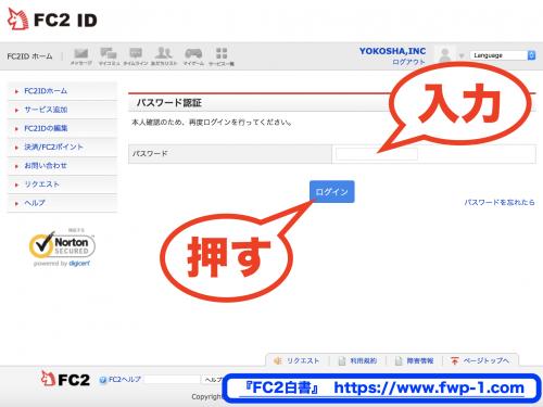 FC2IDのメールアドレスを変更する2_convert_20151207112404