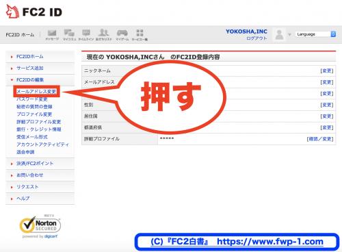 FC2IDのメールアドレスを変更する3_convert_20151207112404