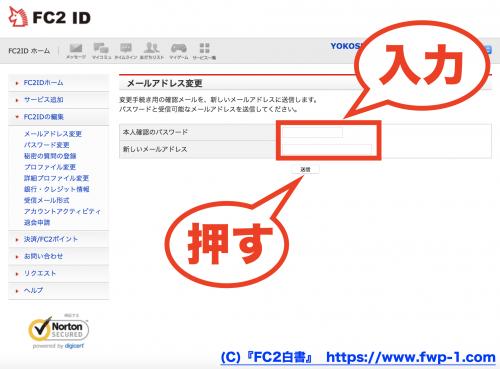 FC2IDのメールアドレスを変更する4_convert_20151207112413