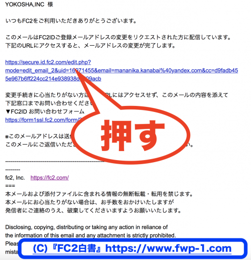 FC2IDのメールアドレスを変更する5_convert_20151207112423