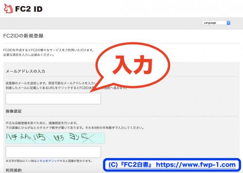FC2IDはフリーメールで登録可能か_convert_20151207112352