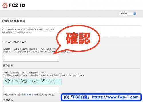 FC2IDの仮登録メールが届かないとき1_convert_20151209095810