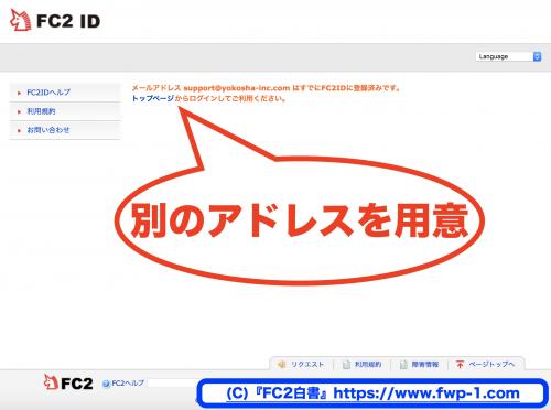 FC2IDに登録できないとき2_convert_20151208100536