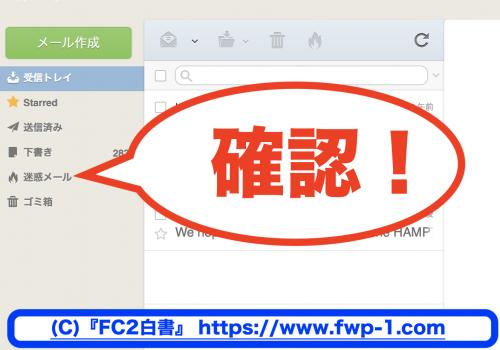 FC2IDの仮登録メールが届かないとき2_convert_20151209095820