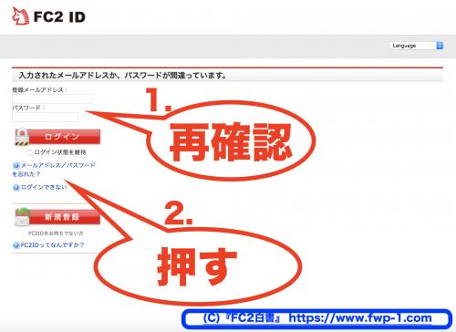 FC2にログインできない場合の対処法1