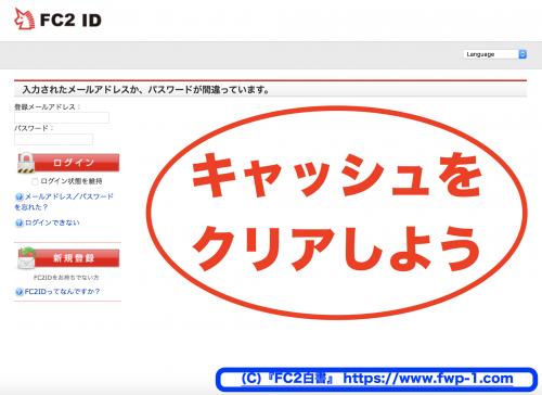 FC2にログインできない場合の対処法2